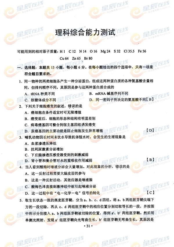 2012年湖南高考理综试题及答案