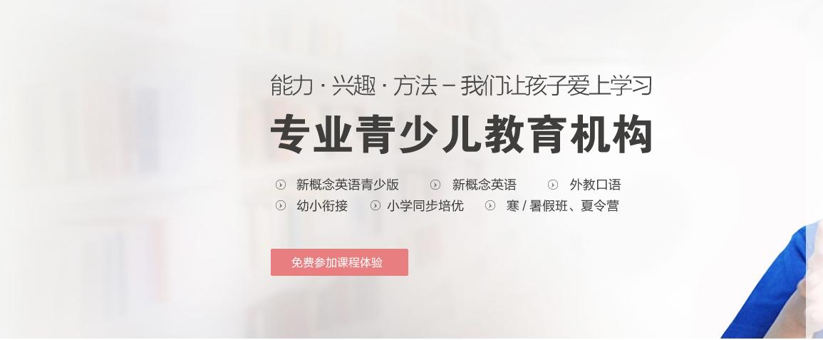 上海少儿英语行业