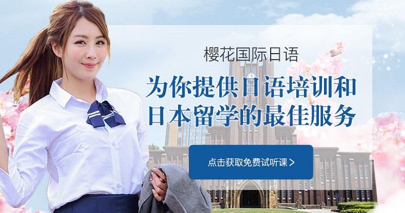 上海日语培训课程
