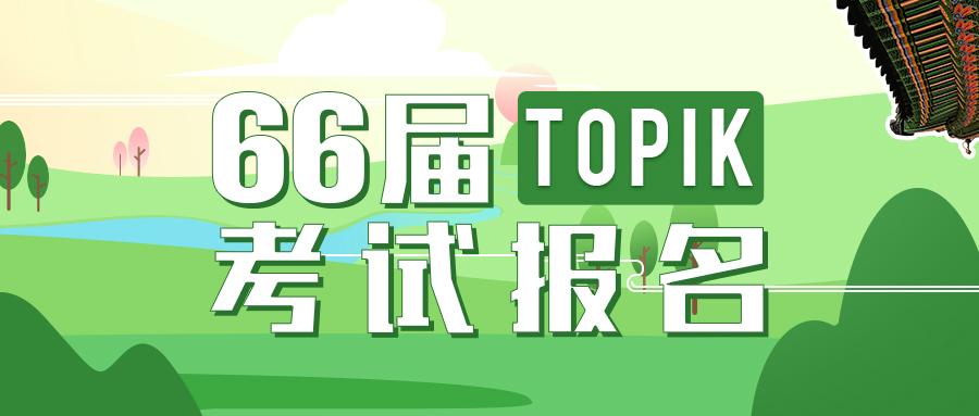 南京0基础韩语学习