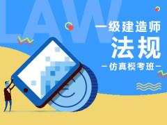 杭州一级建造师证培训