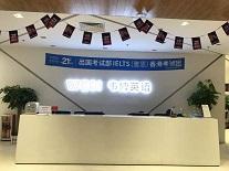广州英语在哪里培训好