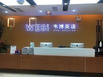广州英语精品培训学校