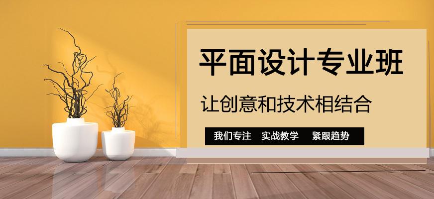 上海平面设计培训机构学费