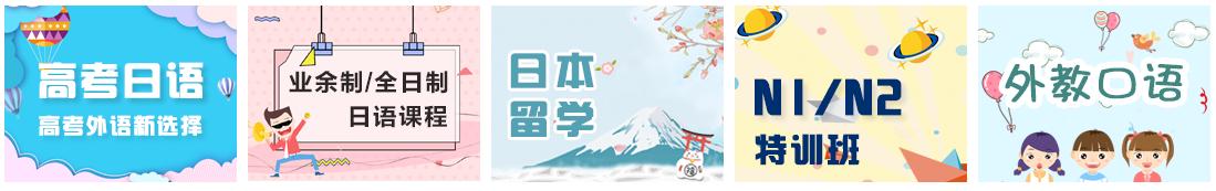 深圳日语培训课程价格多少
