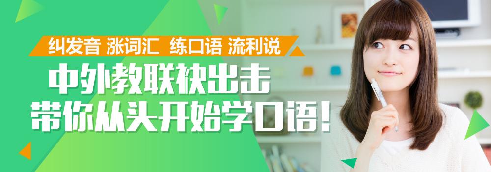 上海英语培训课程