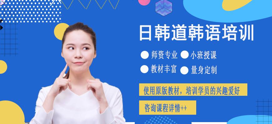 上海韩语的培训机构