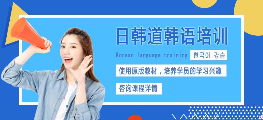 上海韩语学习好不好