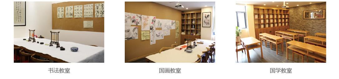 杭州国学学校