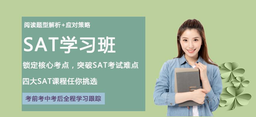 上海sat的培训中心