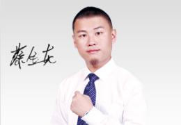华图网校蔡金龙