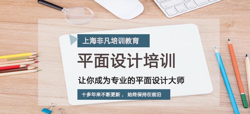上海平面设计培训好不好