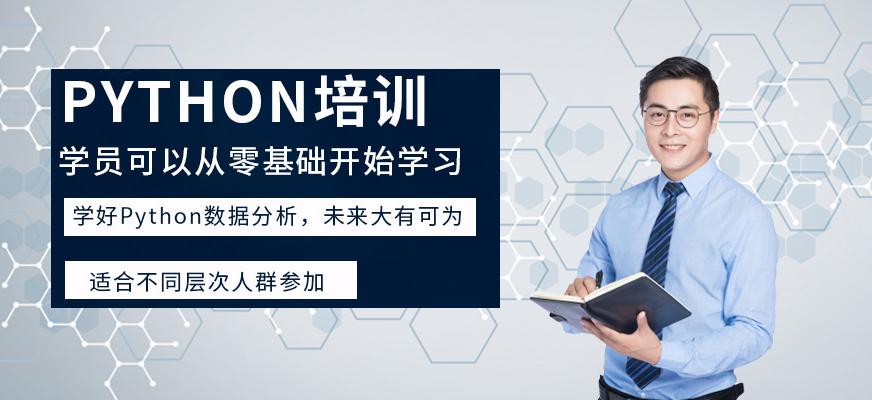 上海Python培训如何