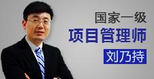 国家一级项目管理师_刘乃持