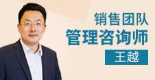 销售团队管理咨询师_王越