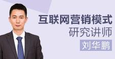 互联网营销讲师_董波浪
