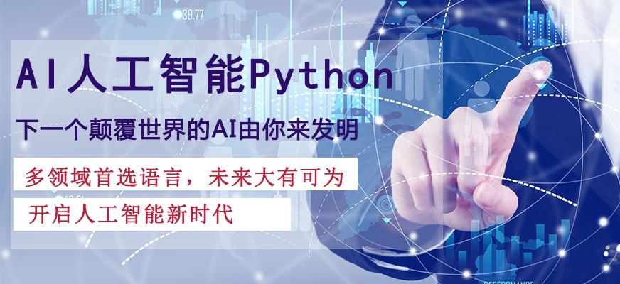 上海Python岗位培训