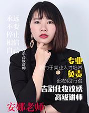 杭州初级化妆师培训机构