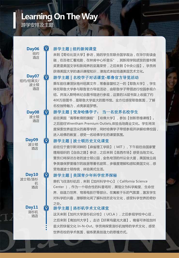 深圳游学夏令营