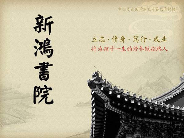 杭州培训班国学费用