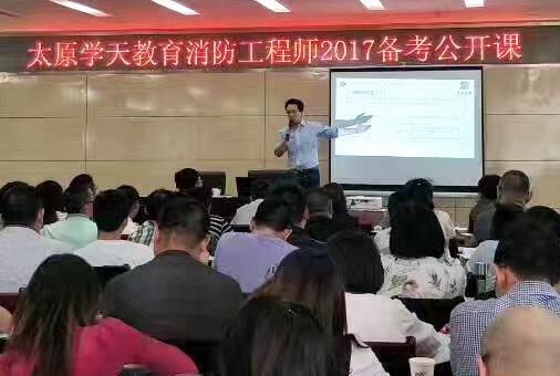 杭州消防工程师培训班价格