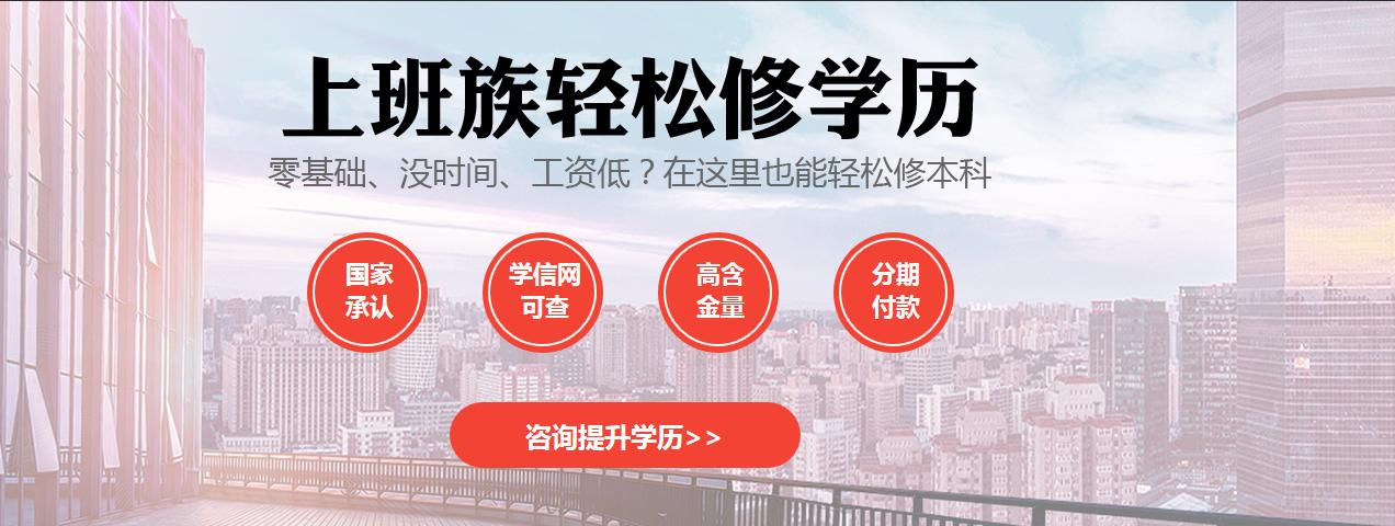 上海自考报名系统