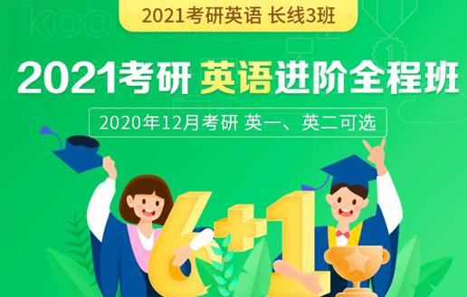 2021考研英语进阶全程班 长线备考3班 (一、二可选)