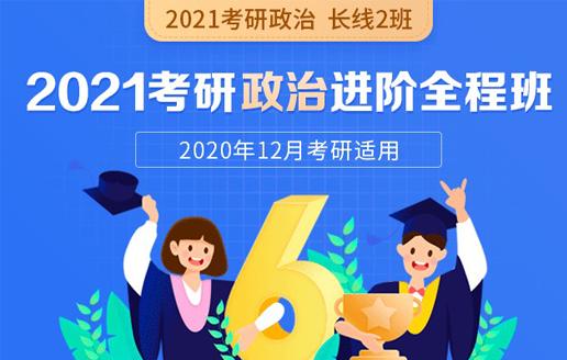 2021考研政治进阶全程班 长线备考2班