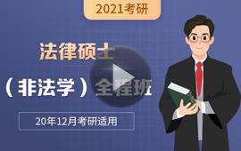2021考研法律硕士(非法学)全程班