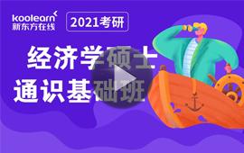 2021考研经济学通识基础班