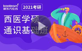 2021考研西医学硕通识基础班)