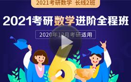 2021考研数学零基础进阶全程班(普通版)