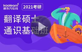 2021考研翻译硕士通识基础班