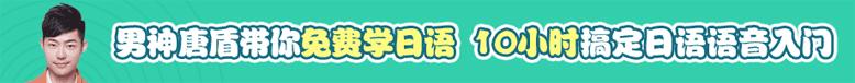 新东方在线日语