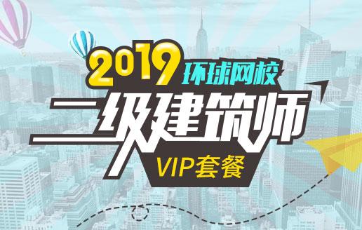 2019二级建筑师培训VIP套餐