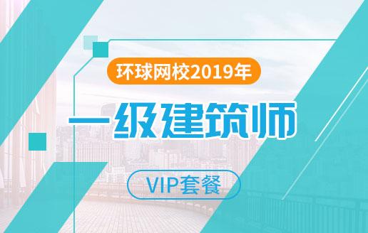 2019一级建筑师VIP套餐