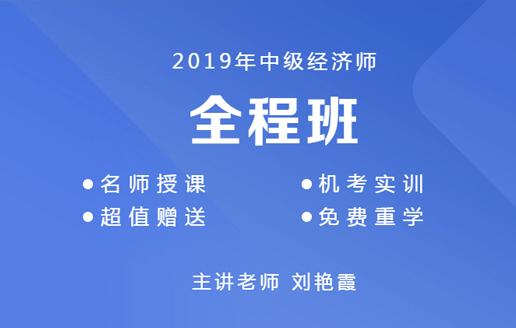 【超值推荐】2019经济师培训全程班