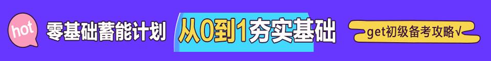 中华会计网校会计培训