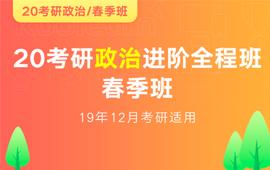2020考研政治进阶全程班(春季班)
