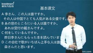 考研公共日语全程班