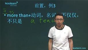 考研英语进阶全程班