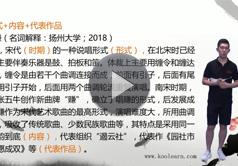 中西方音乐史