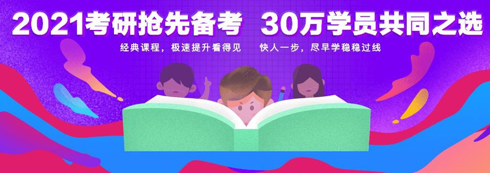 新东方在线2021考研