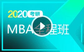 2020考研MBA全程班