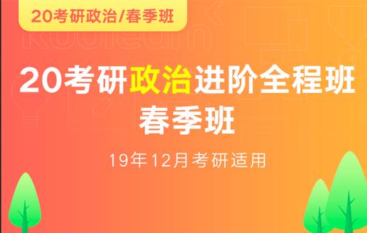 2020考研政治培训全程班
