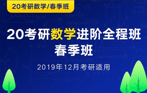 2020考研数学培训进阶全程班