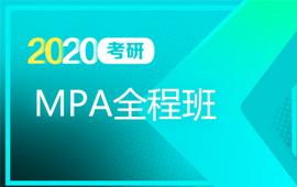 2020考研MPA全程班