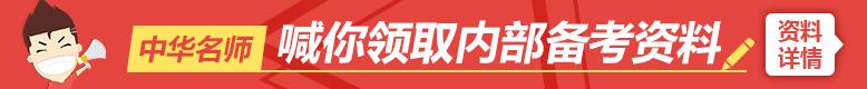 中华会计网校资料下载
