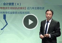 郭建华初级会计实务视频课程