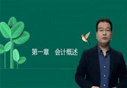 高志谦初级会计实务视频课程